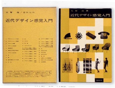 1950s-japan-design-5